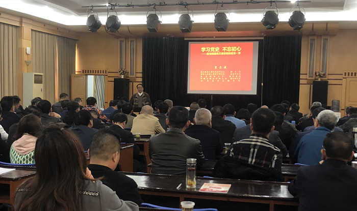 桑海集團舉辦黨史學習教育專題講座