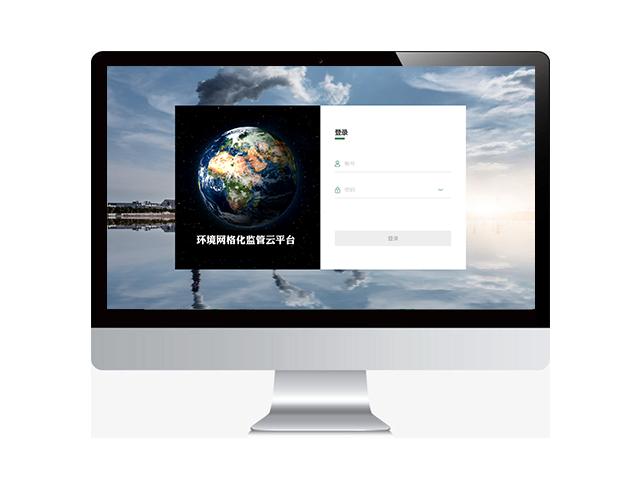 环境网格化监管云平台