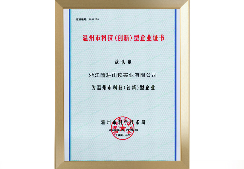 Wenzhou Science and Technology Innovation Enterprise Certificate