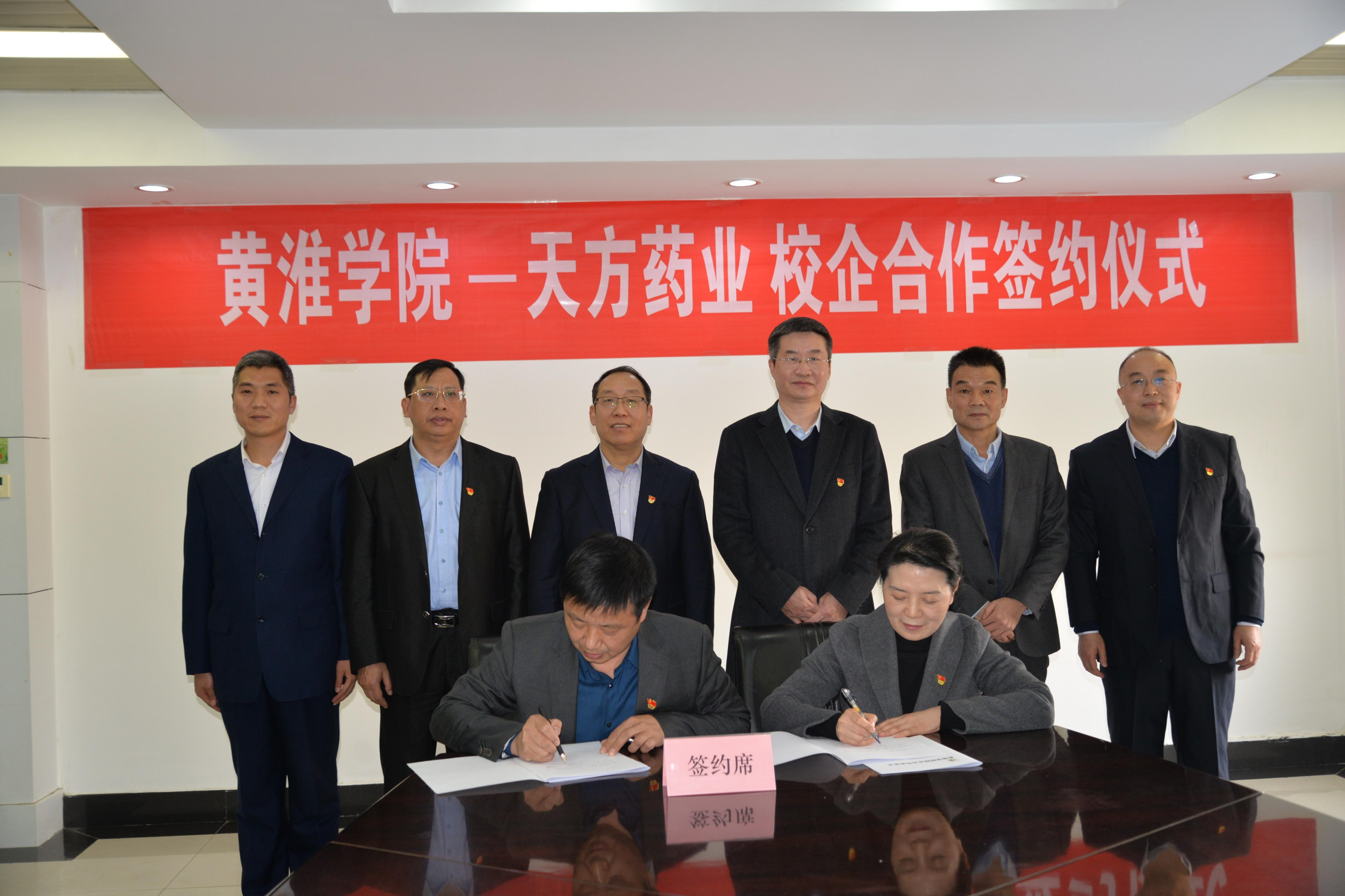 叁陆陆药业与黄淮学院签署战略合作框架协议