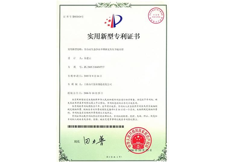 SCGP水箱實用專利