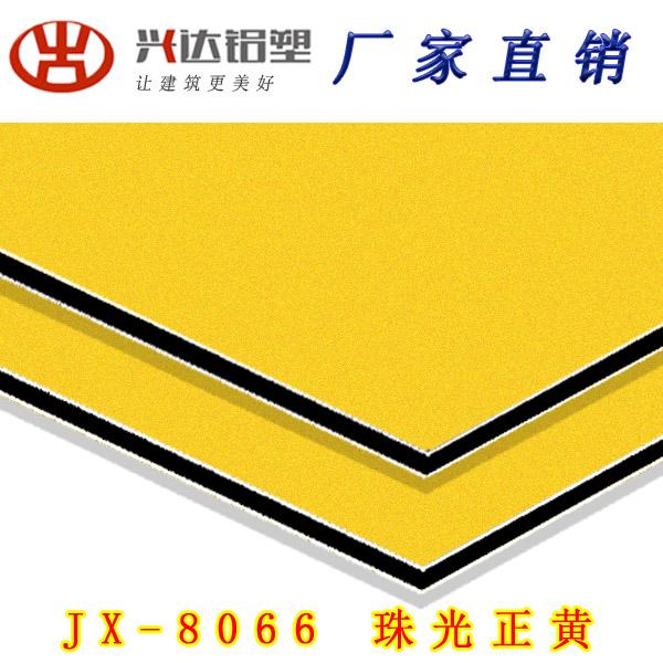 JX-8066 珠光正黃