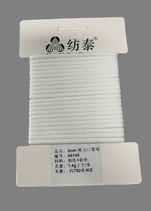 2.5mm 白色口罩绳