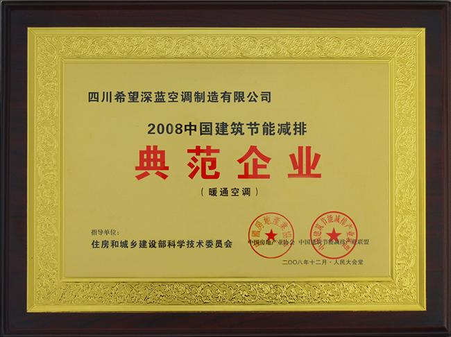 2008建筑节能减排典范企业奖牌——爱游戏深蓝空调制造有限公司