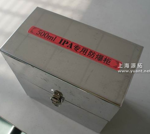 YT800000158 IPA专用防爆柜 酒精瓶放置柜