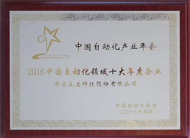 2016中国自动化领域十大年度企业