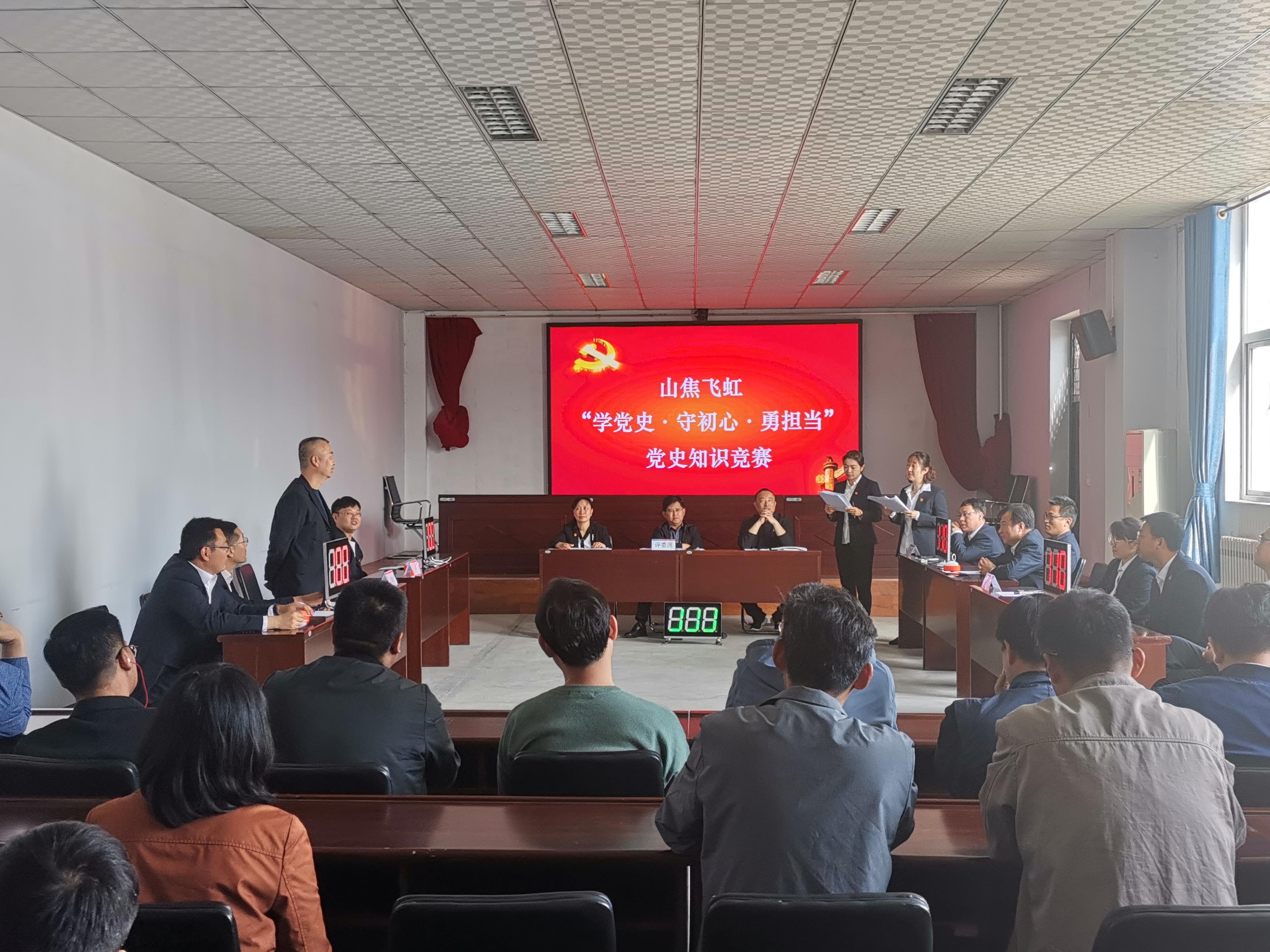 """公司党委组织开展 """"学党史·守初心·勇担当""""党史知识竞赛"""