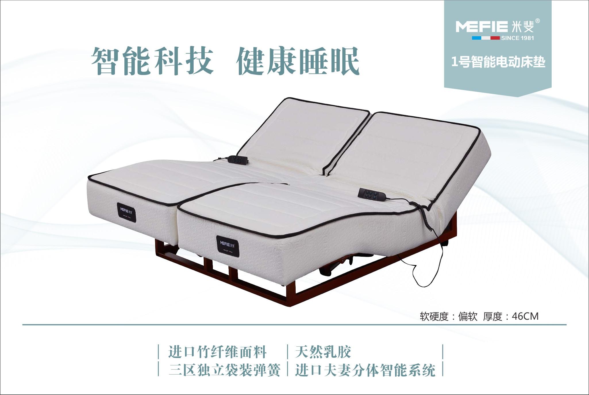 优德w88ios-1号电动床垫(进口睡眠系统)