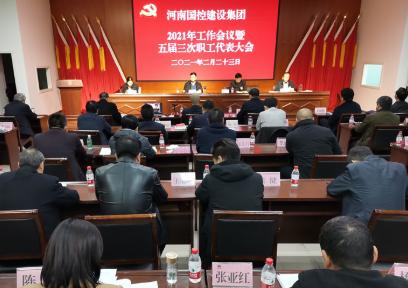 國控建設集團召開五屆三次職代會暨2021年工作會