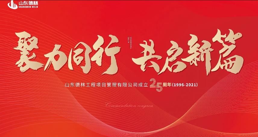 熱烈慶祝山東德林工程項目管理有限公司成立25周年