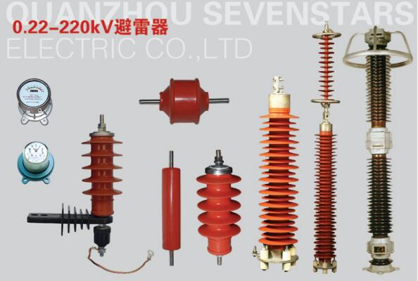 0.22- -220kV避雷器