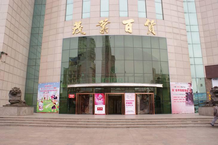 秦黄岛茂业百货