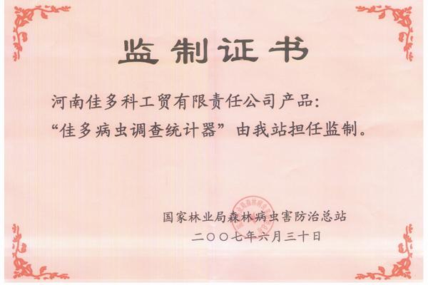 06-病蟲調查器監制證書
