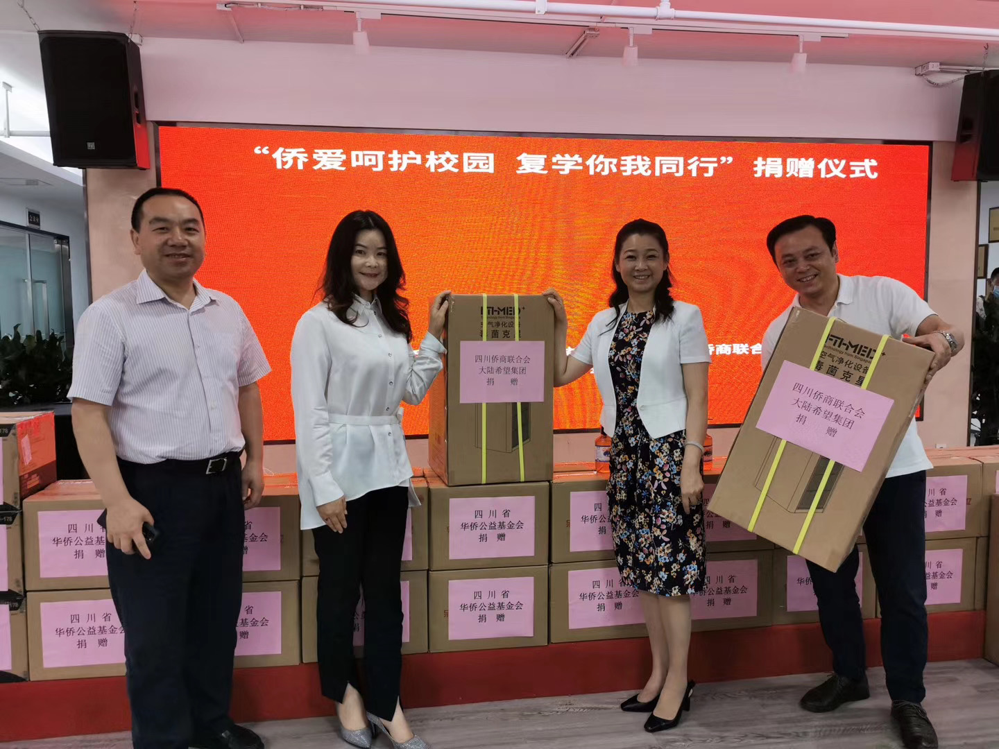 "2020 Donation Ceremony of ""Overseas Chinese School Care – Return to School Together""."