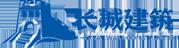 湖南省長城建筑工程有限公司