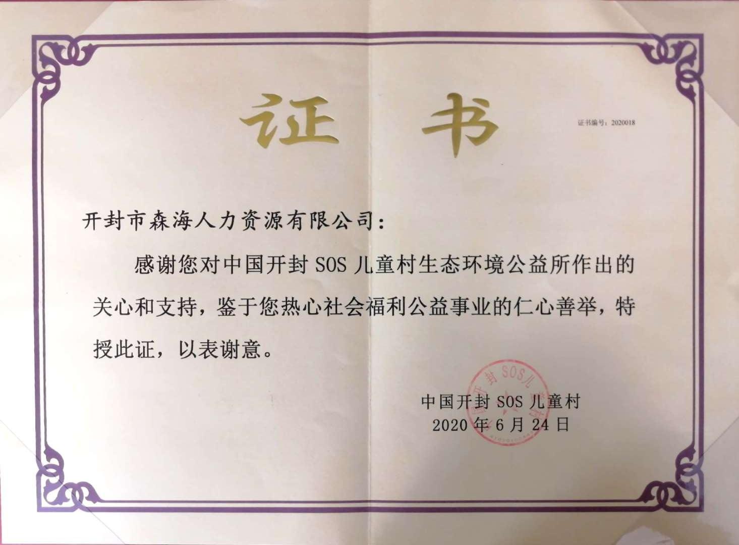 """中國開封SOS兒童村""""愛心企業""""榮譽證書"""