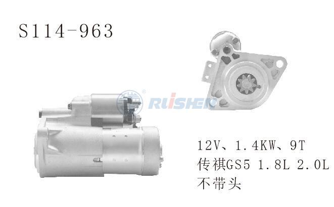 型号:S114-963