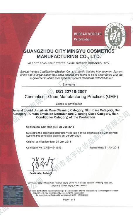 歐盟GMPC認證2