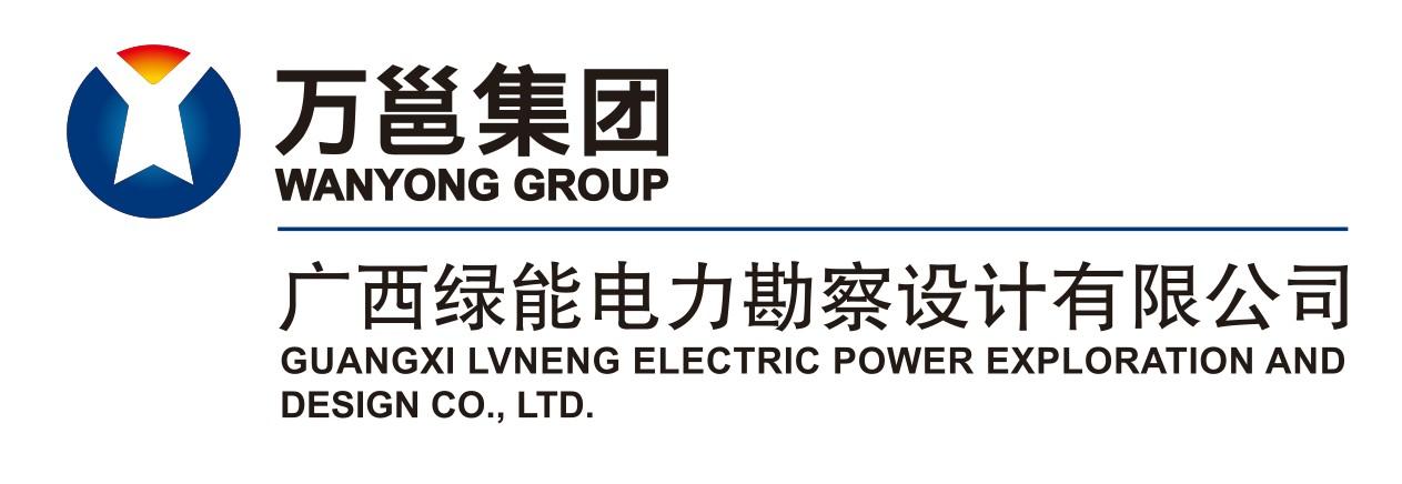 廣西綠能電力勘察設計有限公司