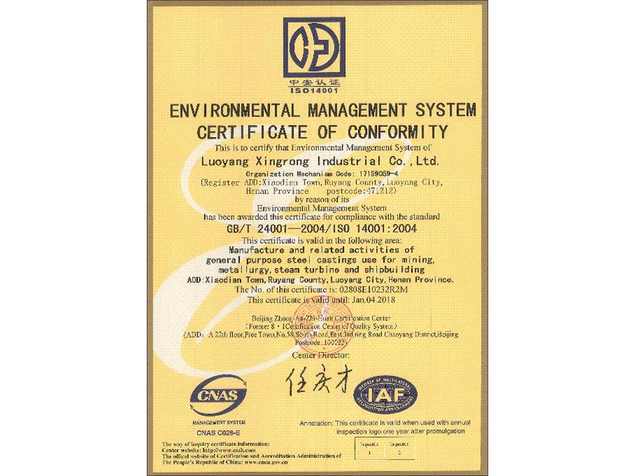 環境管理體系認證證書 英文