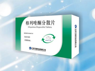 格列喹酮分散片