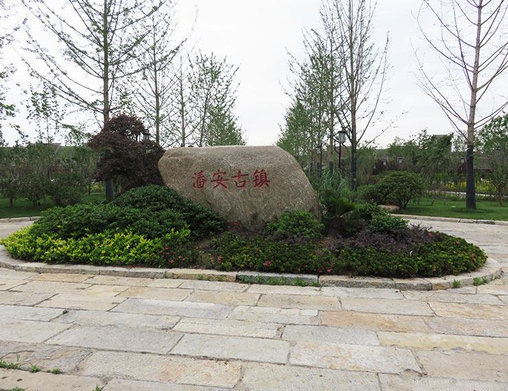 潘安古村綠化景觀工程
