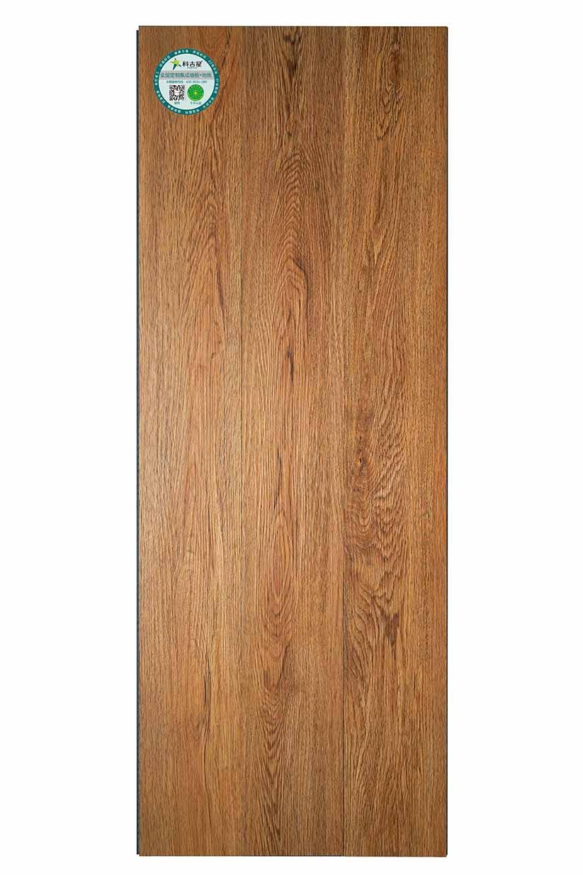 科吉星石塑柚木復合地板