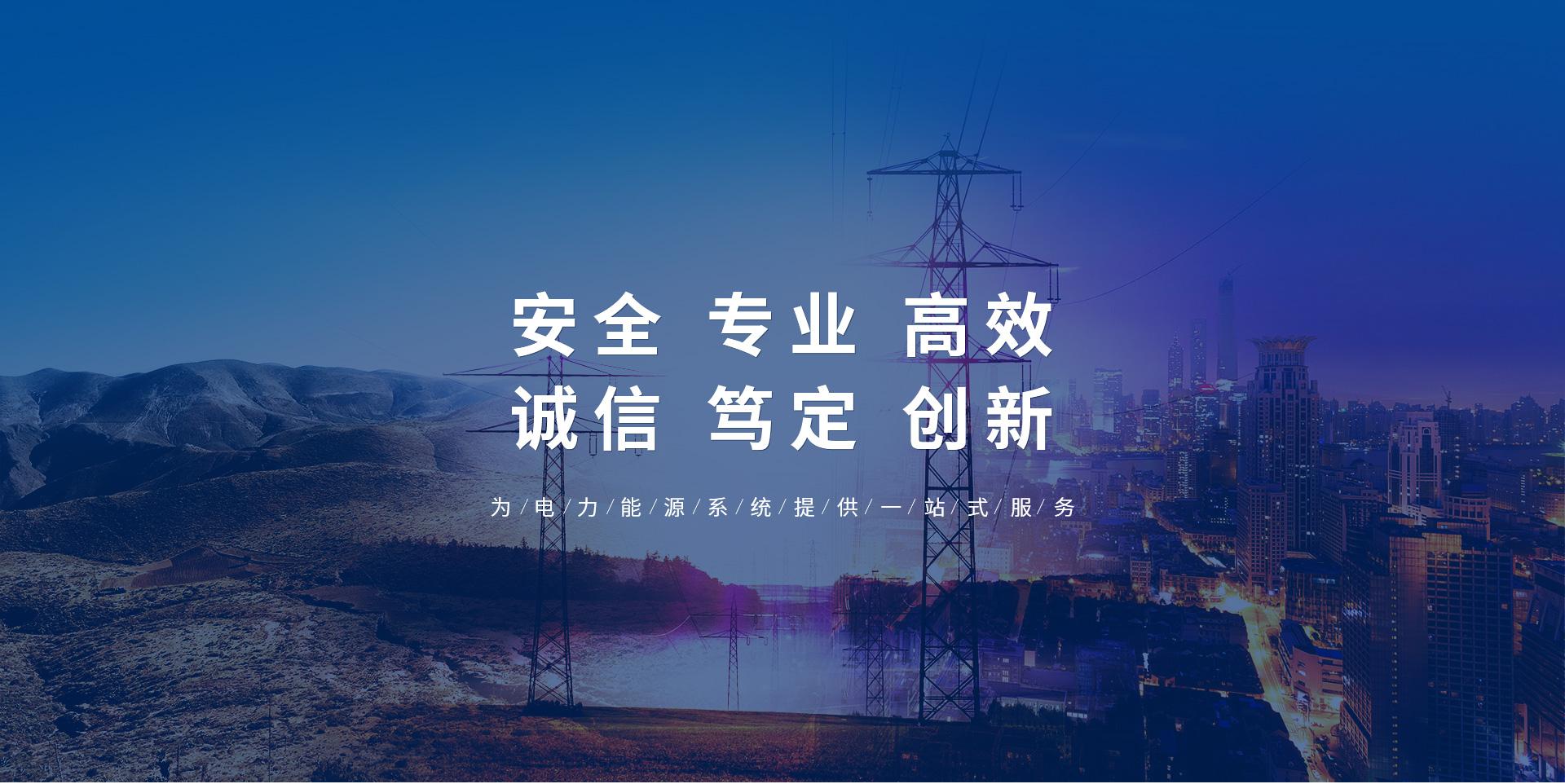 电力能源系统