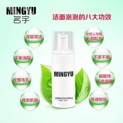 加工定制去角質慕斯潔面泡泡 卸妝潔面二合一保濕氨基酸洗面奶OEM2