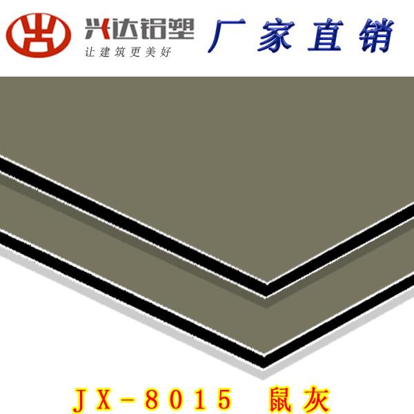 JX-8015 鼠灰