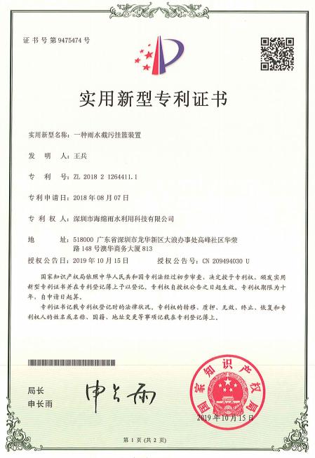 一种雨水截污挂篮装置(实用新型专利证书)