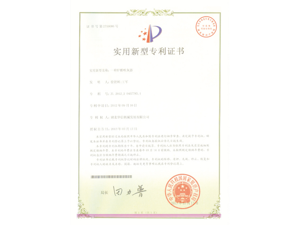 Patent certificate for furnace soot blower