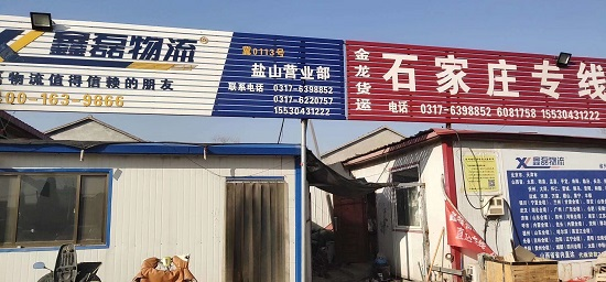 鹽山鑫磊物流石家莊專線