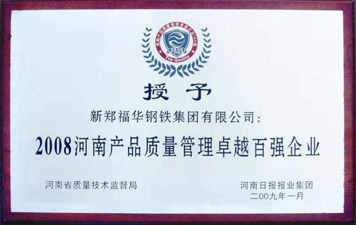 2008河南產品質量管理卓越百強企業