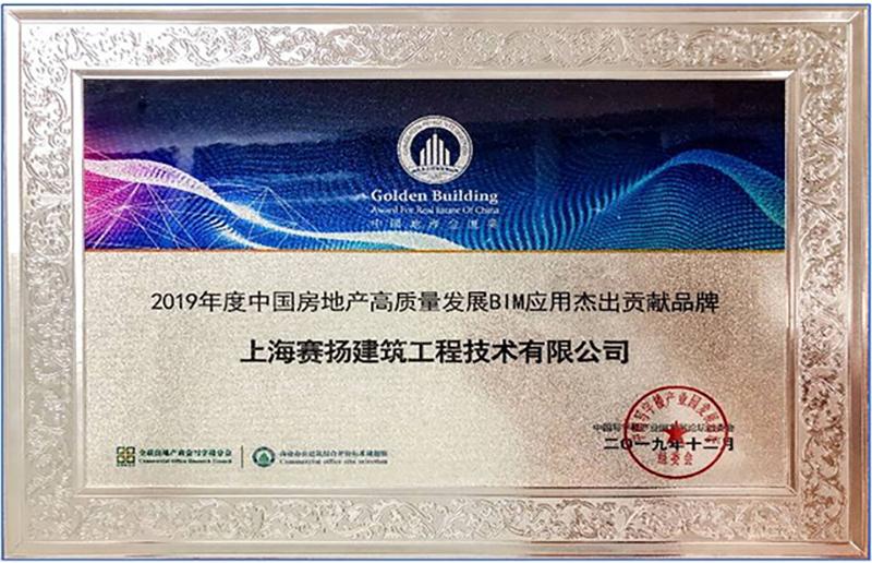 中国地产金厦奖 – 中国房地产高质量发展BIM应用杰出贡献品牌