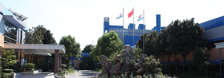 南京白敬宇制藥有限責任公司