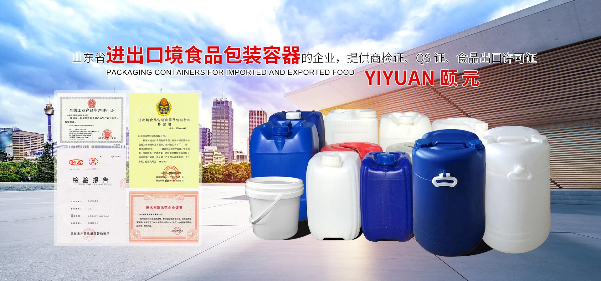 山東省進出口境食品包裝容器的企業,提供商檢證、QS證、食品出口許可證