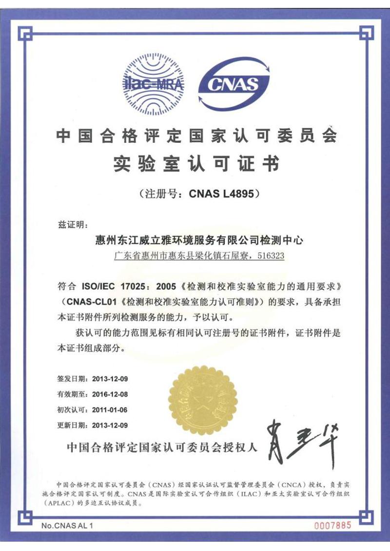 實驗室證書 中文版