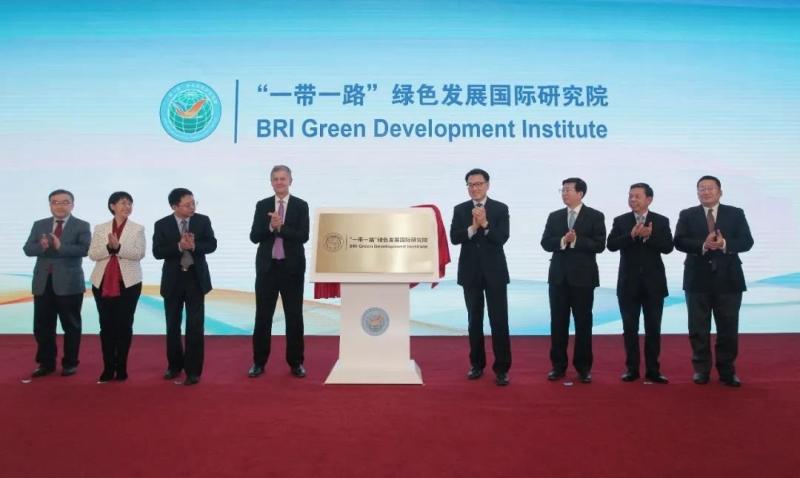 """""""一帶一路""""綠色發展國際聯盟政策研究專題發布暨研究院啟動活動在北京舉行"""