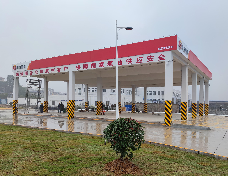 张家界机场航空加油站