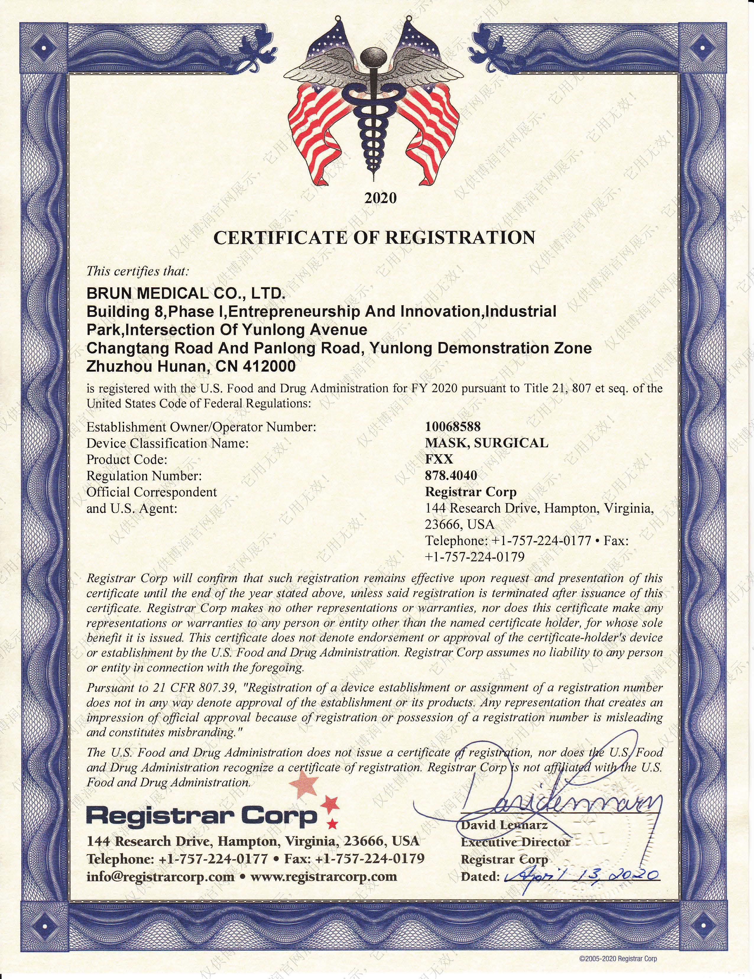 美國登記證書