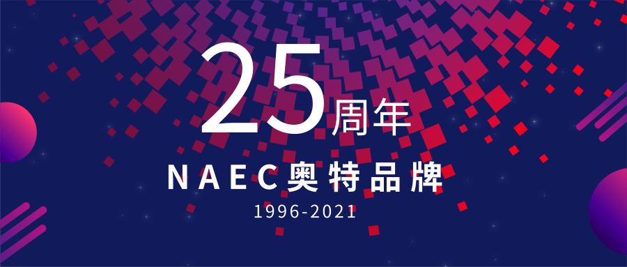 共创新未来 | NAEC奥特品牌成立25周年