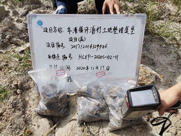 華漕鎮某地塊土地整理復墾(減)土壤檢測項目