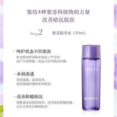 定制 美容院套盒水乳套裝 面部保濕紫蘇精華水提亮膚色牛果油乳液4
