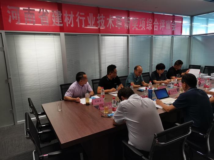 """2020年""""康宁特杯""""河南省 """"建材行业技术革新奖""""评审会在郑州召开"""