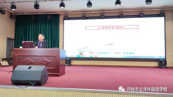 名師點悟 高考進步 ——開封市物理教研員王永勝老師在香山做專題報告