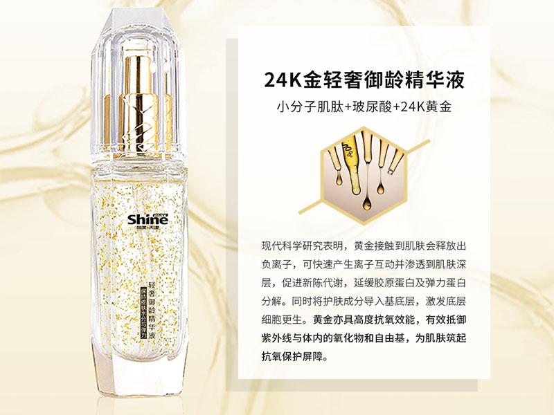24K精华液