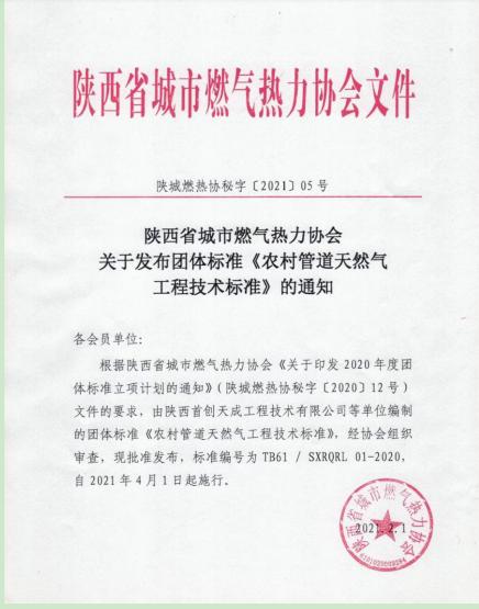 熱烈祝賀我省燃氣行業首部團體標準成功發布