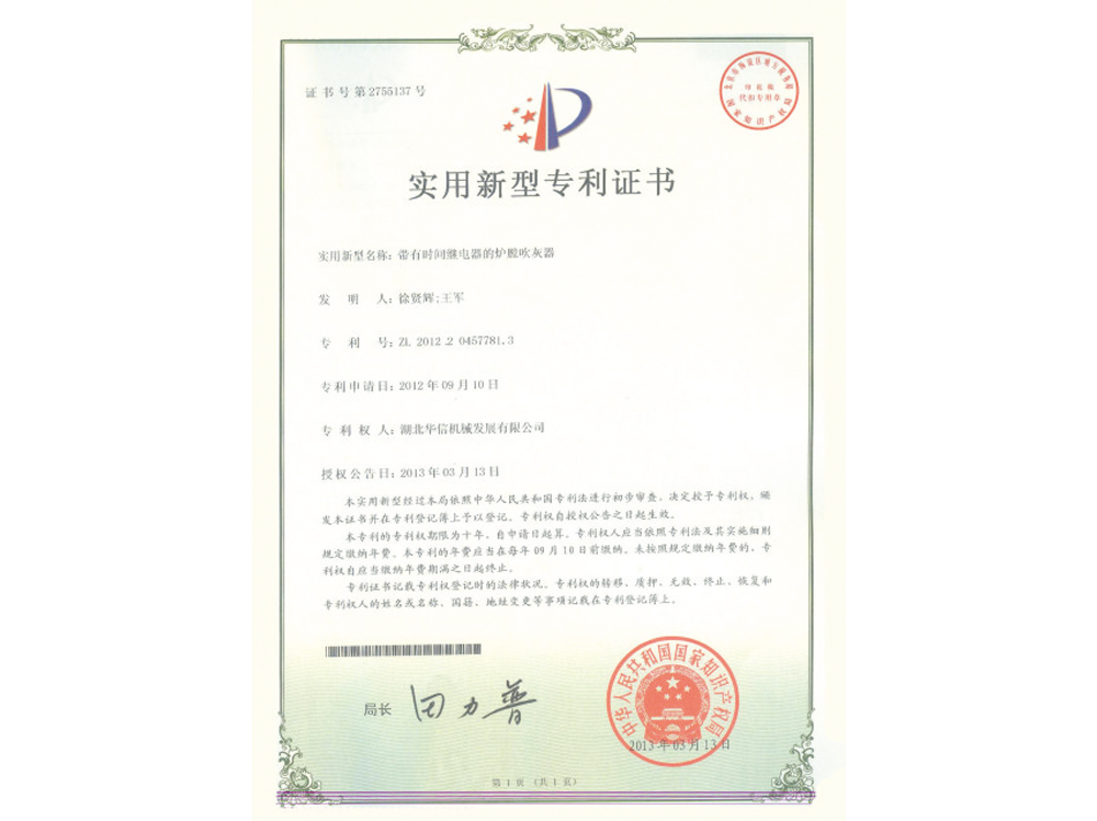 Furnace soot blower patent certificate with time relay
