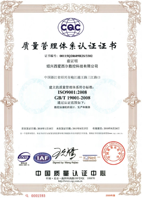 ISO 9001: 2008 quality system certification
